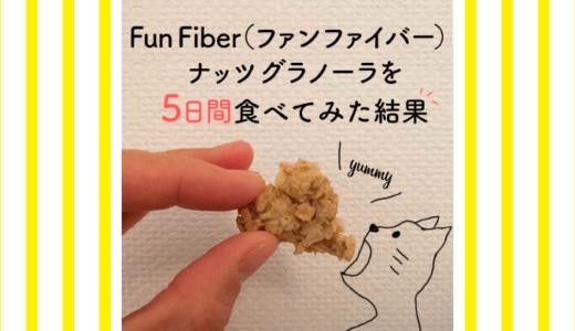 Fun Fiber(ファンファイバー)ナッツグラノーラを5日間食べてみた結果
