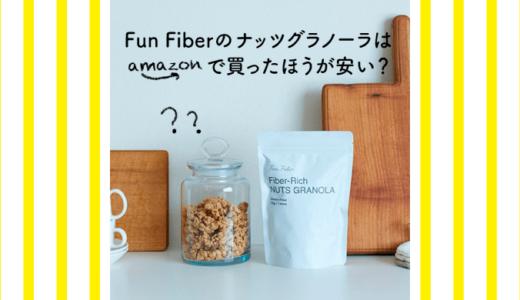 Fun FiberのナッツグラノーラはAmazonで買ったほうが安い?