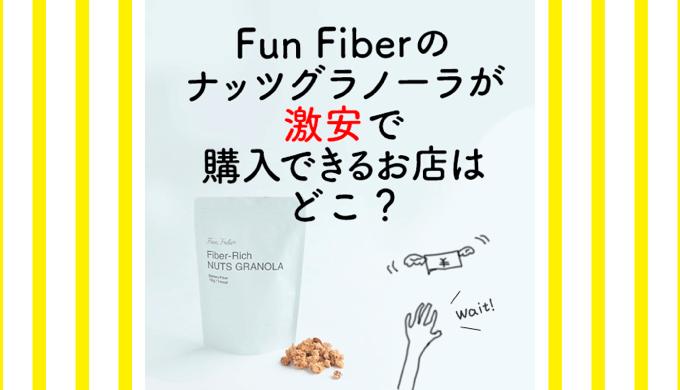 Fun Fiberのナッツグラノーラが激安で購入できるお店はどこ?