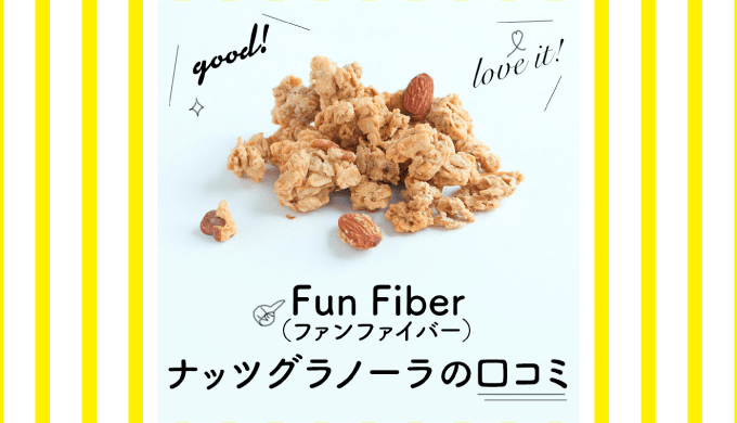 Fun Fiber(ファンファイバー)のナッツグラノーラの口コミ