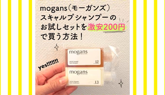 mogans(モーガンズ)スキャルプシャンプーのお試しセットを激安200円で買う方法!