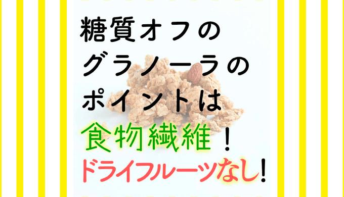 糖質オフのグラノーラのポイントは食物繊維!ドライフルーツなし!