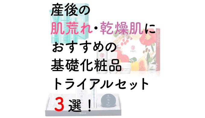 産後の肌荒れ・乾燥肌におすすめの基礎化粧品トライアルセット3選!