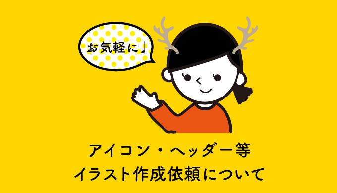 アイコン・ヘッダー・アイキャッチ・イラスト作成依頼について